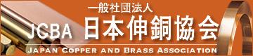 一般社団法人日本伸銅協会