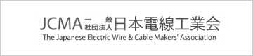 JCMA一般社団法人日本電線工業会